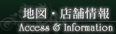地図・店舗紹介